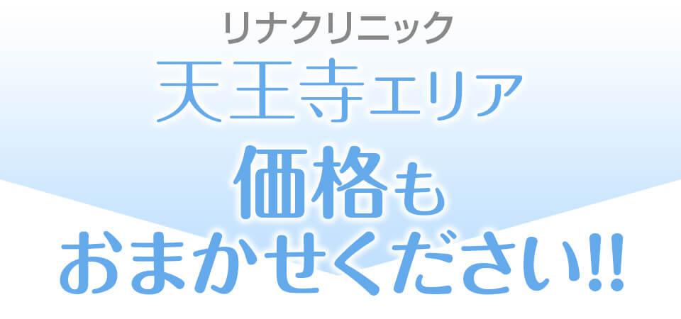 大阪で医療脱毛するならリナクリニック天王寺で