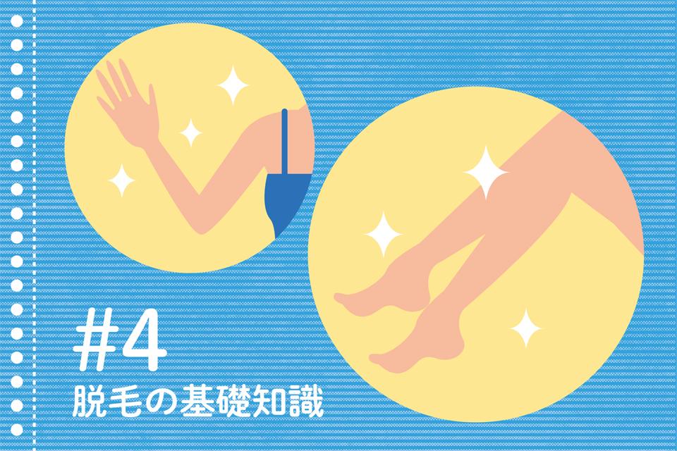 脱毛の基礎知識 #4 〜脱毛できないケースとは?〜