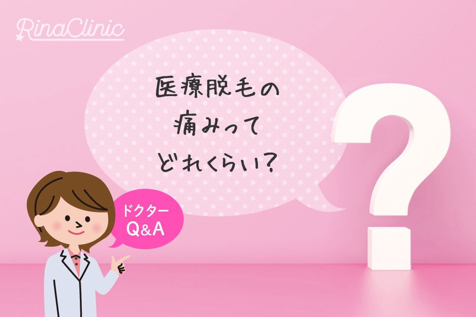 【ドクターQ&A】医療脱毛の痛みってどれくらい?
